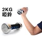 ALEX 2kg 電鍍啞鈴(健身 重訓 ≡體院≡