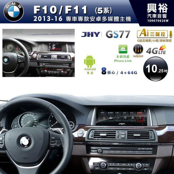 【JHY】2013~16年 BMW 5系列F10/F11 GS77安卓主機10.25吋螢幕*藍芽+導航+聲控*送4G聯網1年