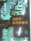 【書寶二手書T6/大學理工醫_KDB】電路學原理與應用_陳永平
