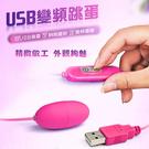 情趣用品-網愛族必備 USB 10段變頻 震動跳蛋 標準款 +潤滑液1包