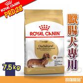 BHN 皇家PRD28臘腸成犬專用DSA7.5kg【寶羅寵品】