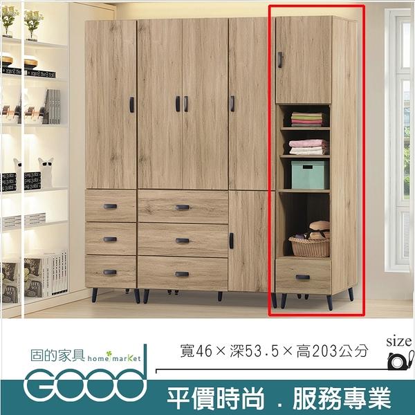 《固的家具GOOD》01-003-AG 橡木1.5尺一門一抽衣櫃(T80)【雙北市含搬運組裝】