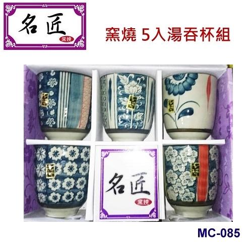 【佳麗寶】-(名匠 )窯燒 湯吞杯/茶杯組 5入【MC-085】
