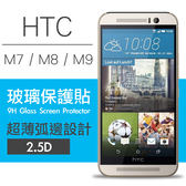 【00438】 [HTC M7 / M8 / M9] 9H鋼化玻璃保護貼 弧邊透明設計 0.26mm 2.5D