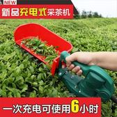 無刷電動採茶機單人迷你便攜式修剪機充電綠籬機小型茶葉採摘機割草機  熊熊物語