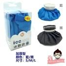 英肯 icc 冰敷袋系列 加厚型【S】 冰敷 冰敷袋【醫妝世家】