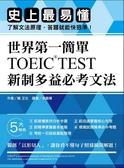 世界第一簡單!TOEIC TEST新制多益必考文法:史上最易懂,了解文法原理,答題就能..