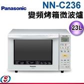 【信源】)23L【Panaconic 國際】微電腦變頻微波爐+烤箱 NN-C236 / NNC236