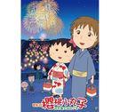 櫻桃小丸子 電影版 來自義大利的少年 (精裝版) DVD  (音樂影片購)