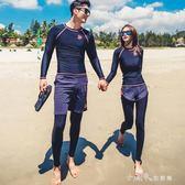 潛水衣女 水母衣防曬浮潛長袖泳衣分體套裝情侶沖浪服男游泳 小確幸生活館