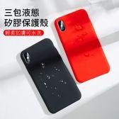 iPhone 7 8 plus 手機殼 液態矽膠 保護套 三包 軟殼 細磨砂 防指紋 保護殼 超薄 防摔 手機套