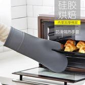 廚房硅膠隔熱手套微波爐烤箱專用隔熱手套