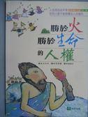 【書寶二手書T1/兒童文學_QKV】勝於火,勝於生命的人權_大天牛