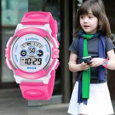 兒童手錶男孩男童電子手錶中女孩夜光防水可愛小孩女童手錶