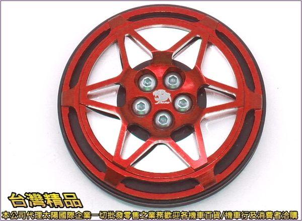 A4795010531  台灣機車精品 JNM六芒星油箱蓋 光陽車系紅款不挑隨機出貨單入(現貨+預購)  外蓋 飾蓋