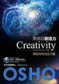 奧修談創造力:釋放你的內在力量