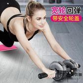 健腹輪健身器材家用初學者運動瘦肚子自動回彈【時尚大衣櫥】