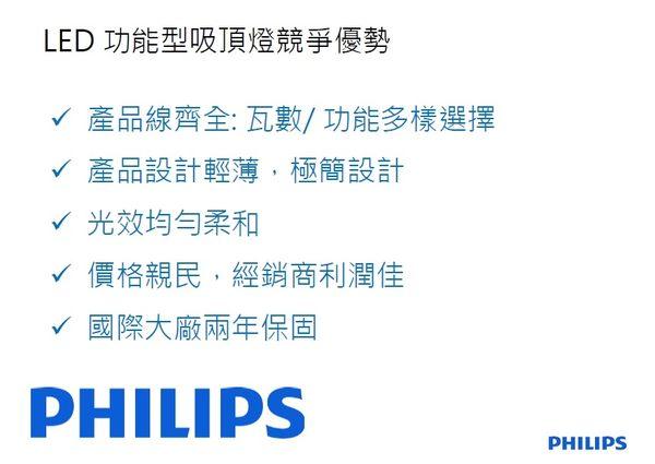 【燈王的店】PHILIPS 飛利浦 LED 22W 王子吸頂燈 (全電壓)☆ 62236