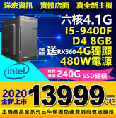 2020全新Intel I5-9400F六核4.1G高速8G主機極速SSD硬碟480W限時送4G顯卡效能勝I7三年保