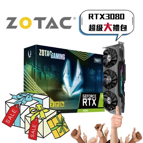 【ZOTAC 索泰】ZOTAC GAMING RTX3080 Trinity O10G 超級大禮包
