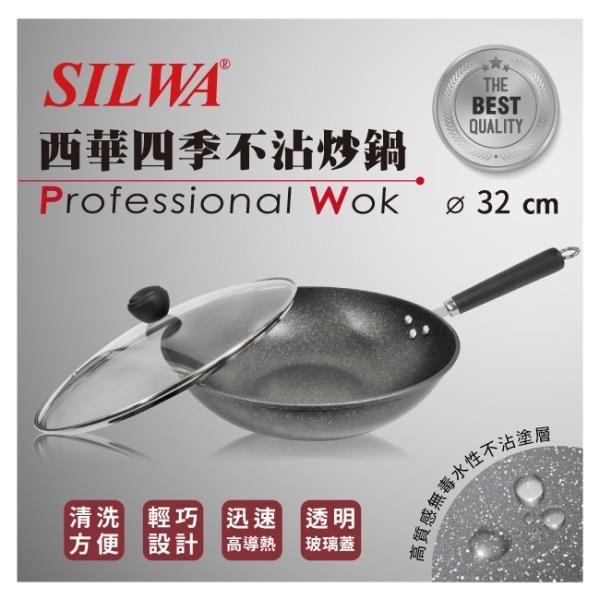 【南紡購物中心】【西華】32cm四季不沾炒鍋 ASW-BC32
