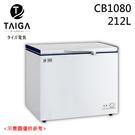 【TAIGA大河】212L 臥式冷凍櫃 CB1080 含基本安裝 免運費