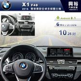 【專車專款】2018~2019年BMW X1 F48專用10.25吋螢幕安卓多媒體主機*6核心PX6CPU