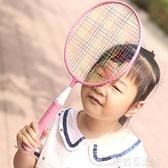 兒童羽毛球拍迷你套裝3-12歲幼兒園寶寶小學生單雙拍初學小孩玩具 茱莉亞