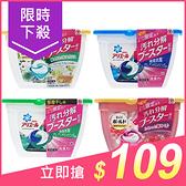 日本P&G 3D洗衣膠球(新版盒裝)1盒入 款式可選【小三美日】$129