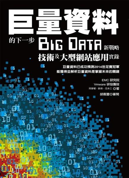 (二手書)大數據 Big Data 戰略技術應用巨量資料的下一步 - Big Data新戰略、技..