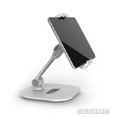 手機支架桌面 ipad平板電腦架子床頭床上多功能懶人蘋果直播通用