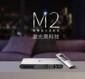 迷你投影儀 小明M2鐳射投影儀家用 高清1080p無線WiFi小型投影儀A62S無屏電視4K家庭 免運 SP