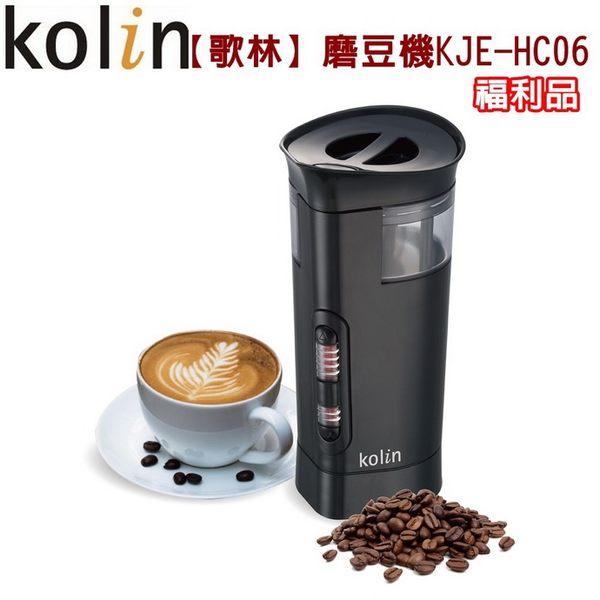 (福利品)【歌林】磨豆機/3段式粗細KJE-HC06 保固免運-隆美家電
