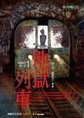地獄系列(1):地獄列車