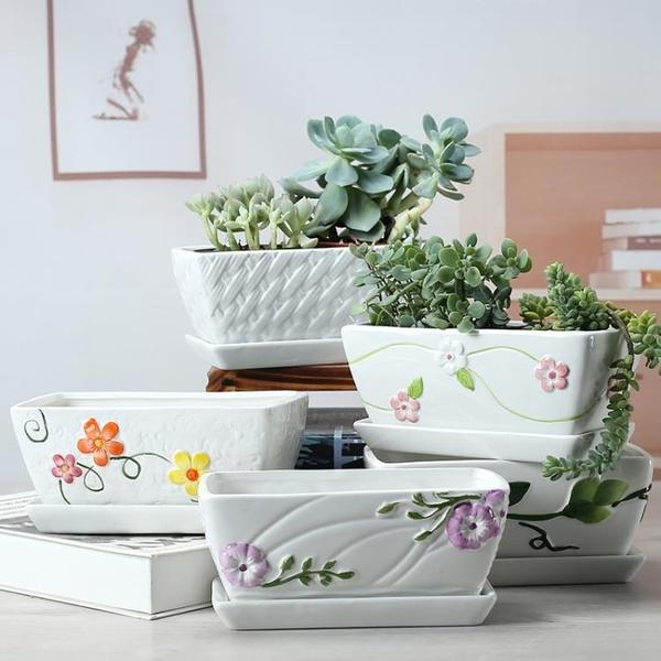 多肉花盆 套裝組合小號長方形陶瓷創意個性可愛底座托盤(不含植物)