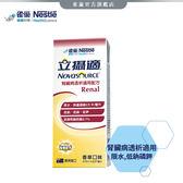 【雀巢 Nestle】立攝適 腎臟病透析適用配方 24瓶/237ml (箱)