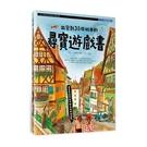 出發到35個城市的尋寶遊戲書(內附著色明信片)