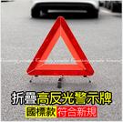 【警告標誌牌】國際標準款 汽車用安全警示架 車載車輛故障三腳架 交通事故警示牌 三角架