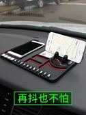 汽車車載手機支架創意多功能車內用儀表臺支撐導航架防滑墊通用型『小淇嚴選』