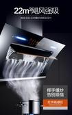 雙電機自動清洗抽油煙機壁掛式抽煙機家用側吸式廚房吸油煙機 NMS小明同學220V