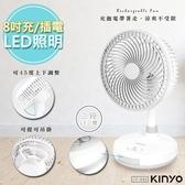 [富廉網]【KINYO】CF-880 8吋 快速充電式行動風扇DC扇