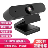 臺式筆記本電腦1080P高清美顏攝像頭家用電腦外置usb帶麥克風一體外接直播視頻 小艾新品
