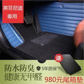 汽車腳墊 英菲尼迪Infiniti專用q50l Q70L QX50QX60 QX70ESQ FX35G25全包圍
