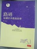【書寶二手書T2/地圖_CRJ】路過 這個世界教我的事_黃于洋