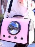 貓包太空艙寵物包外出便攜透氣外帶包狗狗外出單肩包貓籠子貓咪包
