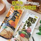 日本 福山 廣島瀨戶內拉麵 2人份 拉麵 豚骨拉麵 日式拉麵 日本拉麵