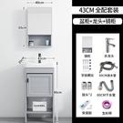 浴櫃 衛浴套裝浴室櫃組合洗手盆簡易衛生間洗漱台池落地式洗臉盆太空鋁【快速出貨】