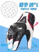 機車手套摩戈摩托車手套夏季騎行男賽車機車騎士裝備越野透氣網眼防摔復古可卡衣櫃