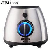 【居家cheaper】《免運費》SYNCO 新格 五段式碎冰果汁機 JJM1588 / JJM-1588