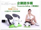【女人我最大推薦】企鵝踏步機 Tecnovita InStep 〔專業版〕46分鐘DVD 專業健身教練